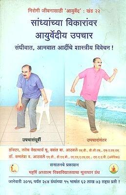 सांध्यांच्या विकारांवर आयुर्वेदीय उपचार- Ayurvedic Treatment For Joint Disorders (Marathi)
