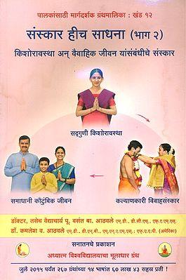 संस्कार हीच साधना (किशोरावस्थ अन् वैवाहिक जीवन यांसंबंधीचे संस्कार)- Samskara is Sadhana Samskaras Related to Adolescence and Marital Life (Marathi)