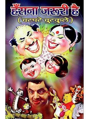 हँसना जरुरी है- Hasna Jaruri Hai (Funny Jokes)