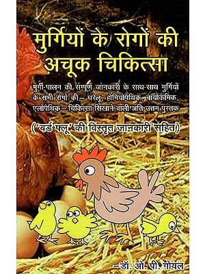 मुर्गियों के रोगों की अचूक चिकित्सा- A Sure Cure For All Chicken Related Diseases