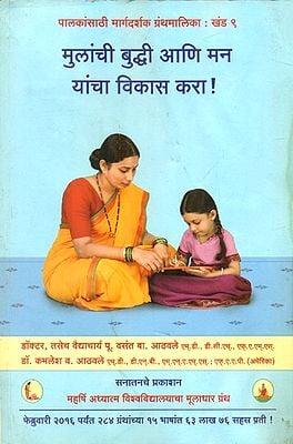 मुलांची बुद्धी आणि मन यांचा विकास करा!- Develop Children's Intellect and Mind (Marathi)!