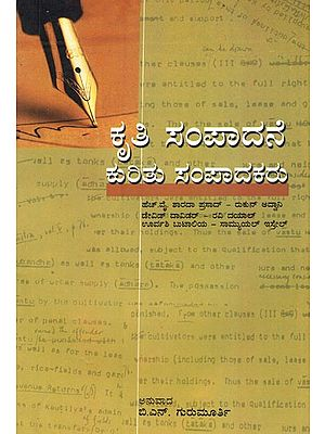 Editors On Editing (Kannada)