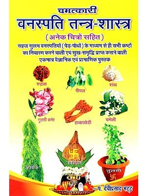 चमत्कारी वनस्पति तन्त्र शास्त्र- Miracle Botanical Systemology (With Many Pictures)