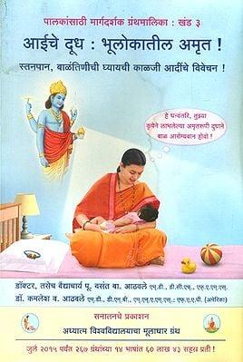 आईचे दूध : भूलोकातील अमृत!- Mother's Milk: The Nectar of the World! (Marathi)