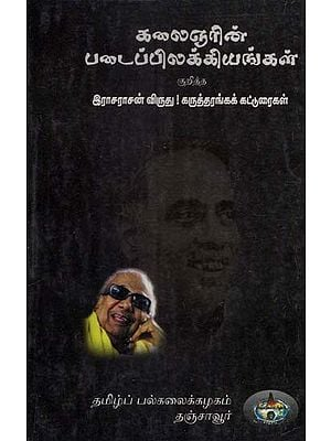 Karunanidhi's Contribution - From Rajarajan Award Function (Tamil)