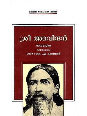 Sri Aurobindo (Malayalam)