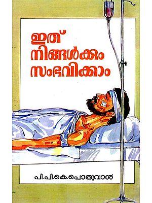 Ithu Ningalkkum Sambhavikkam (Malayalam)