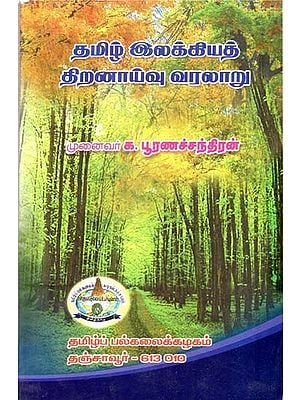 History of Tamil Research (Tamil)
