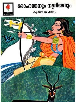 Rohanta and Nandriya (Malayalam)