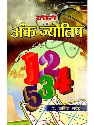 कीरो अंक ज्योतिष- Numerology