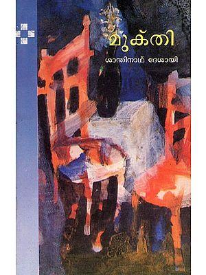 Mukti (Malayalam)