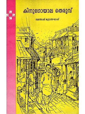 Kinu Goalar Gali (Malayalam)