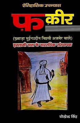 फ़क़ीर (ख़्वाज़ा मुईनउद्दीन चिश्ती अजमेर वाले)- Faqir- Khwaja Muinuddin Chishti Ajmer Wale (Hindi Novel)