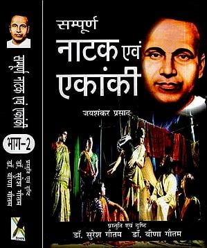 सम्पूर्ण नाटक एवं एकांकी- The Complete Drama and One-Act Play (Set of 2 Volumes)