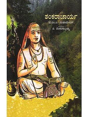 Shankaracharya (Kannada)
