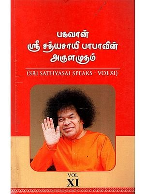 Sri Sathyasai Speaks- Vol.XI (An Old and Rare Book in Tamil)