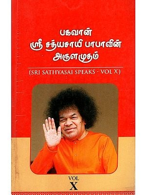 Sri Sathyasai Speaks- Vol.X (An Old and Rare Book in Tamil)