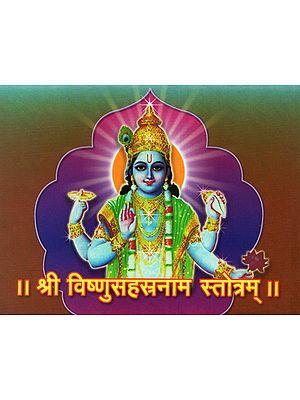 श्री विष्णुसहस्रनाम स्तोत्रम् - Sri Vishnu Sahasranama Stotram