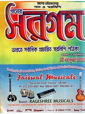 Ganer Sargam- Asha Bhosle Gaan O Swaralipi (Bengali)