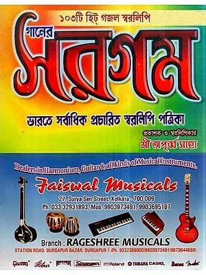 Ganer Sargam- 103 Hit Ghazal Gaan O Swaralipi (Bengali)