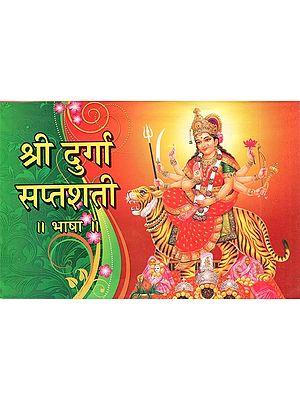 श्री दुर्गा सप्तशती || भाषा || (Shri Durga Saptashati ||Language||)