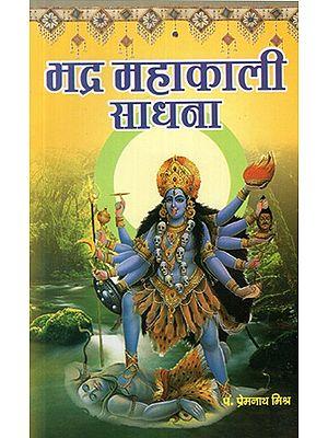 भद्र महाकाली साधना- Bhadra Mahakali Sadhana
