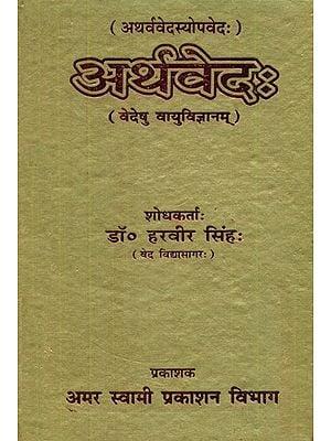 अर्थवेदः (वेदेषु वायुविज्ञानम्)- Arthaveda (Vedeshu Vayu Vijyanam)