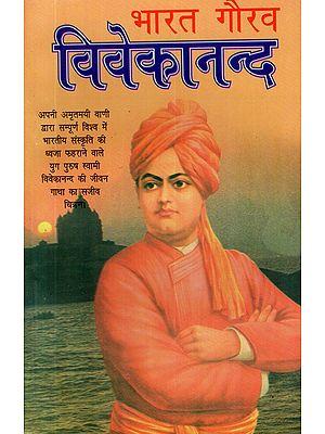 भारत गौरव विवेकानंद- Bharat Gaurav Vivekananda