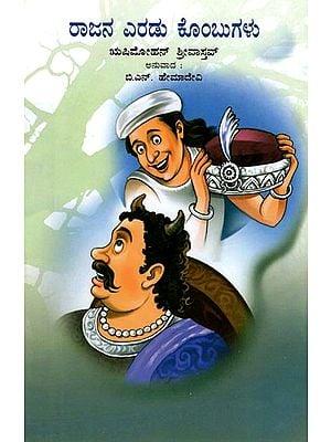 Rajana Eradu Kombugalu (Kannada)