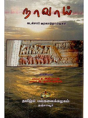 Nawai Maritime Historiography (An Old and Rare Book in Tamil)
