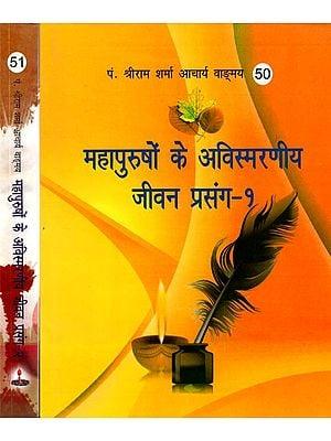महापुरुषों के अविस्मरणीय जीवन प्रसंग- Unforgettable Life Events of Great Personalities (Set of 2 Volumes)