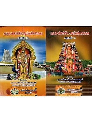 Research On Literature On Lord Muruga: Set of Two Volumes (Tamil)