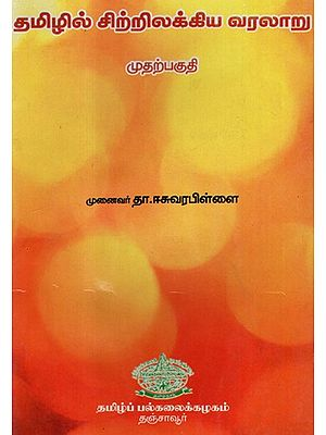 History of Development of Tamil Literatures (An Old and Rare Book in Tamil)