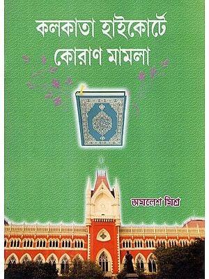 Kolkata Highcourt Quran Mamla (Bengali)