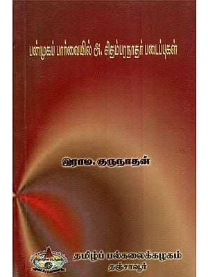 Works Of A. Chidambaranathan: In A Multifaceted View  (Tamil)