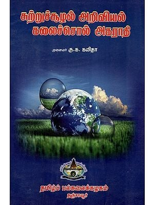 Dictionary Of Environmental Science Glossary (An Old and Rare Book in Tamil)a