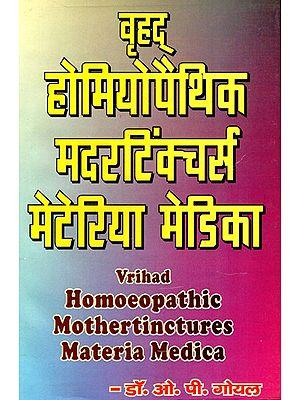 वृहद् होमियोपैथिक मदरटिंक्चर्स मेटेरिया मेडिका- Vrihad Homoeopathic Mothertinctures Materia Medica