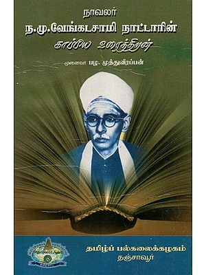 Capability Of Oration In Literatures Of N. M. Venatasamy Nattar (Tamil)