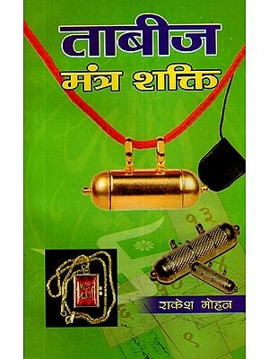 ताबीज़ मंत्र शक्ति- Talisman Mantra Shakti
