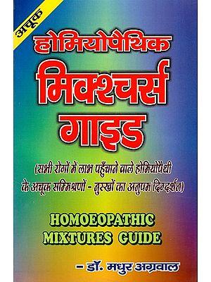 होमियोपैथिक मिक्श्चर्स गाइड- Homoeopathic Mixtures Guide