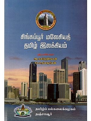 Works About Singapore And Malaysia Tamil Literatures (Tamil)