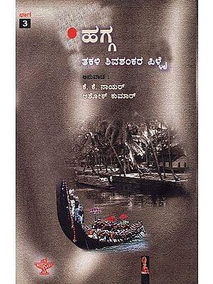 Hagga- Part III (Kannada)