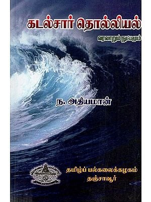 Book About Sea World (Tamil)