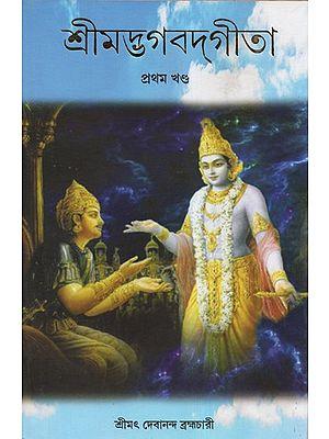 শ্রীমদ্ভগবদগীতা - Srimad Bhagwat Gita: Vol- 1  (Bengali)