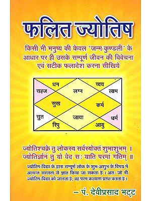 फलित ज्योतिष- Phalit Jyotish