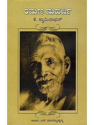Ramana Maharshi (Kannada)