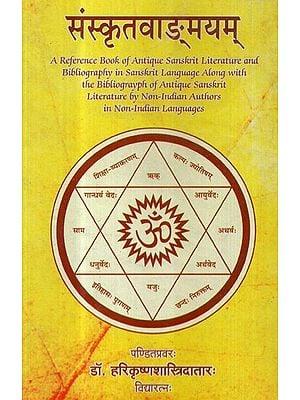 संस्कृतवाङ्मयम्- Sanskritvamayam