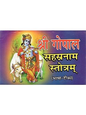 श्री गोपाल  (Shree Gopal)