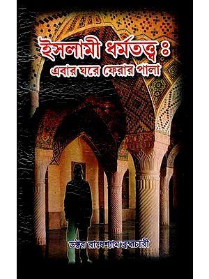 Islami Dharmattva- Ebar Ghare Ferar Pala (A Book of Criticism in Bengali)