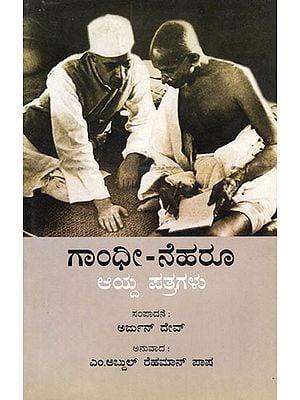 Gandhi- Nehru Correspondence (Kannada)